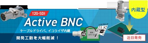 アクティブBNC