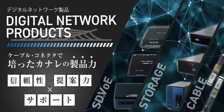 カナレ電気デジタルネットワーク製品