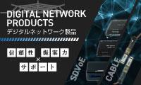 デジタルネットワーク製品